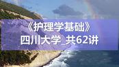 K9096-43_第13章静脉输液实践-下