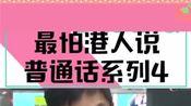 最怕香港人说普通话系列!哈哈哈你解释的很好啊