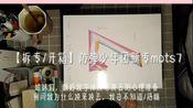 【拆专/开箱】防弹少年团新专mots7