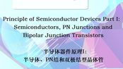 【公开课】半导体器件原理I(英文授课,中英字幕)- 香港科技大学(Principle of Semiconductor Devices Part I)