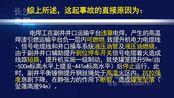 煤矿事故警示教育片之黑龙江双鸭山东荣二矿3.9重大运输事故(长沙奇慧)