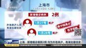 上海:新增确诊病例2例 均为外地来沪、有湖北居住史