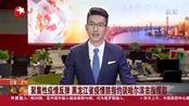 视频|聚集性疫情反弹 黑龙江省疫情防指约谈哈尔滨市指挥部
