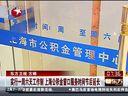 视频: 实行一周六天工作制  上海公积金窗口服务时间节后延长[看东方]