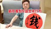 赵忠祥千元卖字画,遭《新京报》怒斥:赚钱应用正当手段