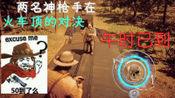 火车顶的决斗【焰桦】《荒野大镖客:救赎2》支线-枪手传#2 比利·米德奈特