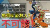 【骏宜·猫鼠001期】莱特宁教你如何阻止剑菲举头盔!
