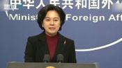 现场!外交部证实:因美方没有发放签证 中方缺席国际宇航联大会
