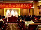 大同红树林养生会所携手建行邀请香港风水大师周天易亲临大同市。