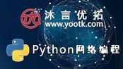 【李兴华编程训练营】Python网络编程