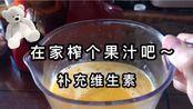 在家榨个果汁吧|补充每日维生素|苹果和芒果是什么组合|VLOG#21