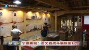 [福建卫视新闻]宁德蕉城:百丈岩战斗展陈馆开馆