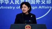 现场!美官员口出狂言肆意抹黑香港 外交部撂狠话怒斥:不可容忍