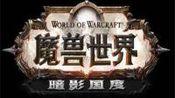 《 魔兽世界》cg及过场全集(下)8.25-8.3现更新至《暗影国度》