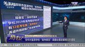 """[热线12]广东省深圳市教育局发布对富源学校""""高考移民""""调查处理进展情况的通报"""