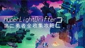 [HyperLightDrifter]光明旅者 第二勇者全收集攻略 第二期(东区)
