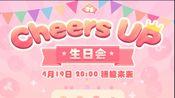 CheersUP生日会(4.19日录屏)