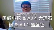 [靠谱开箱]女神节特辑 AJ4 大理石粉+小花+AJ 1 女生球鞋入手推荐