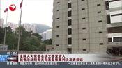 [东方新闻]全国人大常委会法工委发言人就香港法院有关司法复核案判决发表谈话