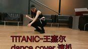 【王嘉尔】TITANIC-速扒dance cover.加拿大留学鸟的mt凌晨,现扒现拍。