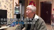89岁老人珍藏百年毕业证:父亲死于异乡,却留下相信科学家风