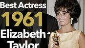 【16】【中字】1961年伊丽莎白·泰勒Elizabeth Taylor凭《巴特菲尔德八号》赢得奥斯卡最佳女主角