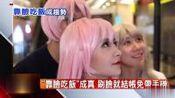 台湾媒体: 中国大陆浙江杭州「刷脸城」3秒核对身分购物