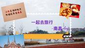 一起去旅游之南昌vlog/南昌一日游