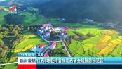 江西8地获评首批江西省全域旅游示范区