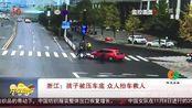 浙江:孩子被压车底 众人抬车救人