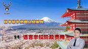 日本留学费用--语言学校阶段费用