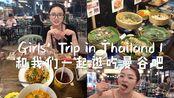 【Vlog 9 小河豚&小白熊】和我们一起逛吃曼谷吧| Girls' Trip Day 1| 平价米其林泰菜| 最美商场comsiam| 本地烧烤自助值得吃么?