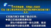 [河南新闻联播]中共河南省委、河南省人民政府印发《建立更加有效的区域协调发展新机制实施方案》