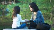 """《花木兰》打开《不完美的她》周迅催泪诠释""""妈妈的爱"""""""