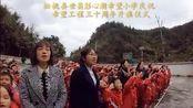 松桃县庆祝希望工程三十周年升旗仪式