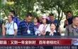 安徽歙县:又到一年金秋时 百年老桂吐芬芳