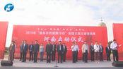 河南省开展守初心、解难题、助扶贫、庆丰收为主题大型义诊周活动