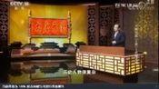 《百家讲坛》 20171221 大唐开国(