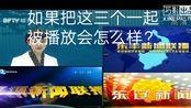 【放送文化】如果把吉林省辽源市这三个地方(县市)的主要新闻栏目OP&ED一起被同时播放会怎么样?(含倒放)