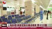 最新!卫健委:上海16日新增确诊病例3例 累计确诊病例331例
