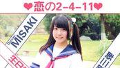 【misaki☆】恋之2-4-1117岁生日作(●''●) 〈第三弹〉