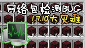 【模组BUG】1.7.10模组服的末日[多个MOD无法进行数据性检验]
