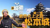 周杰伦带火了日本旅游,我们去研究了日本人吃面为什么要大声吸溜   城驰Vol.1:松本城