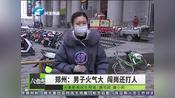 郑州一男子不配合扫码进小区殴打保安 警方介入!
