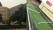 小学生上体育课被足球门砸倒 送医抢救无效身亡