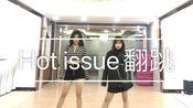 Hot issue-徐穗珍位