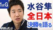 【熟肉】【水谷解说x全日本乒乓球决赛】宇田幸矢vs. 張本智和 第1局