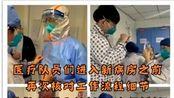 和火神山一起加油!新病区启用,北大院长们武汉前线亲自救治重症病人! #火神山
