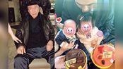 赌王三代同堂贺98岁生日 何鸿燊愿望是继续抱孙