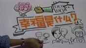中国视觉引导师专业系统认证课程第七期毕业作品-百年好合